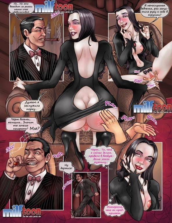Порно комикс семейка аддамс 94151 фотография